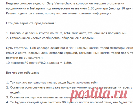 Стратегия 1.80$ от Гери Вейнерчук по продвижению в Instagram   @danikfedirko