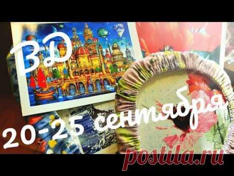 ВышВлог: 20-25 сентября 2020/Химера/Продвигаю 3 процесса/Завела дорожный процесс)))/вышивка крестом