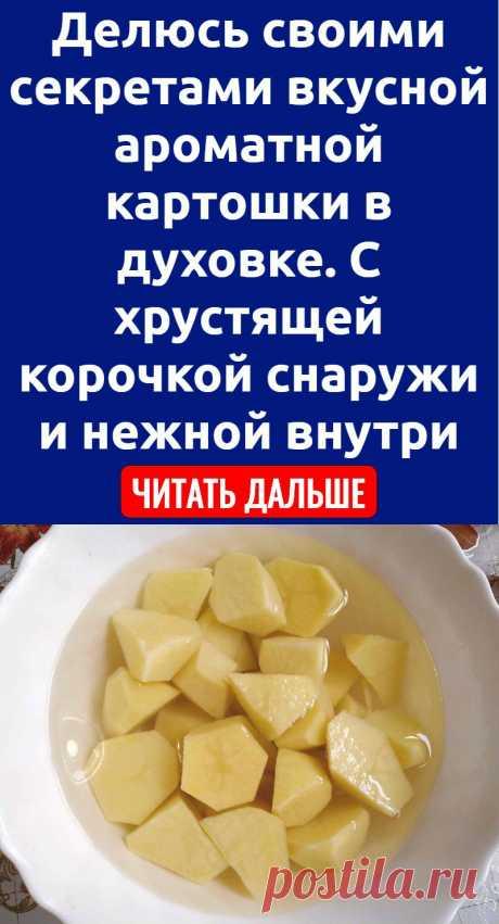Делюсь своими секретами вкусной ароматной картошки в духовке. С хрустящей корочкой снаружи и нежной внутри
