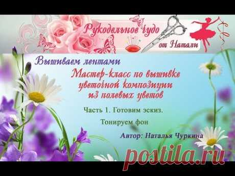 Master-klas. We embroider flower composition with wild flowers. Natalya Churkina