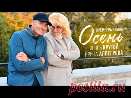 Ирина Аллегрова и Игорь Крутой - Осень (официальное видео)