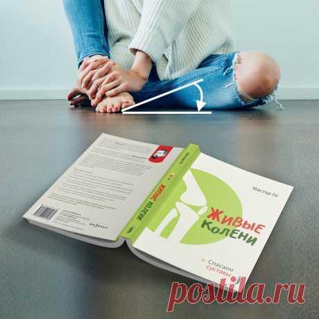 Психосоматика больных коленей позволяет вернуть процесс к исходной точке | Главврач | Яндекс Дзен