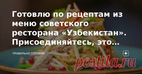 """Готовлю по рецептам из меню советского ресторана «Узбекистан». Присоединяйтесь, это вкусно! Сочный и сытный салат «Ташкент» по рецепту его создателя, шеф-повара ресторана Узбекистан. Ковурма из баранины, лучшее мясо с овощами в насыщенном соусе. Торт «Славянка» легкий бисквит и крем с халвой. Приготовьте эти блюда по рецептам из меню советского ресторана «Узбекистан», уверена, они «пропишутся» в вашем меню надолго, если не навсегда)) """"Узбекистан""""- главный ресторан в СССР с..."""