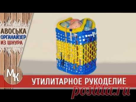 Супер органайзер из ничего) Как связать сумку из полиэфирного шнура. Мастер классы учимся вместе - YouTube