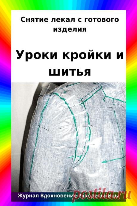 Снятие лекал с готового изделия (Шитье и крой) – Журнал Вдохновение Рукодельницы