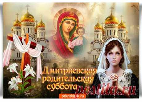 Картинки с Дмитриевской Родительской Субботой | ТОП Картинки