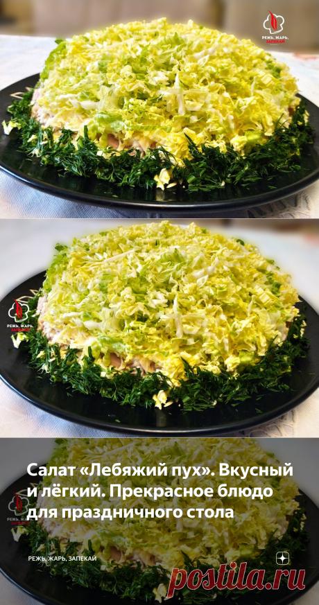 Салат «Лебяжий пух». Вкусный и лёгкий. Прекрасное блюдо для праздничного стола | Режь, Жарь, Запекай | Яндекс Дзен