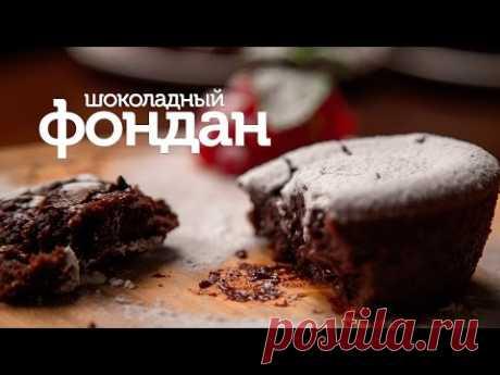 Шоколадный фондан / рецепт очень вкусного шоколадного фондана с жидким центром [Patee. Рецепты]