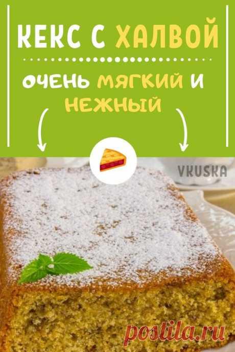 Потрясающий кекс! Ароматный, мягкий, нежный, с ярко выраженным вкусом халвы. Очень рекомендую попробовать эту выпечку. Сохраняйте рецепт!