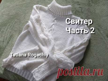 Нежный женский свитер с ажурным узором и косами, вязание спицами. Часть 2 Горловина спинки - YouTube