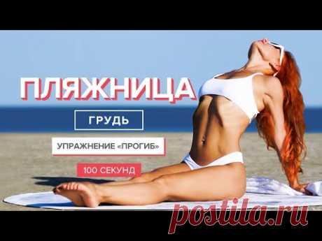 Упражнения для красивой груди | 100 секунд | Растяжка грудных мышц