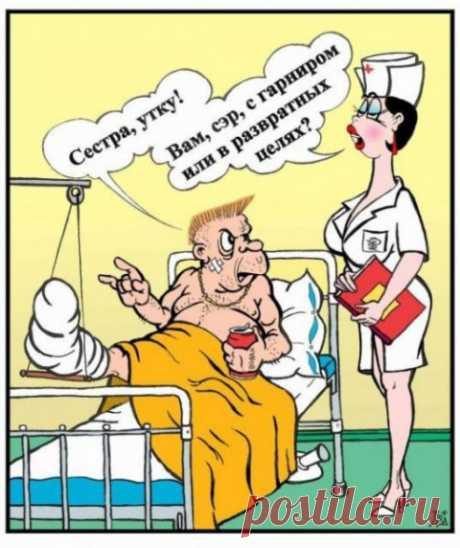 12 мая - Всемирный день медицинской сестры (юмор)   МАЛЕНЬКАЯ СТРАНА МС