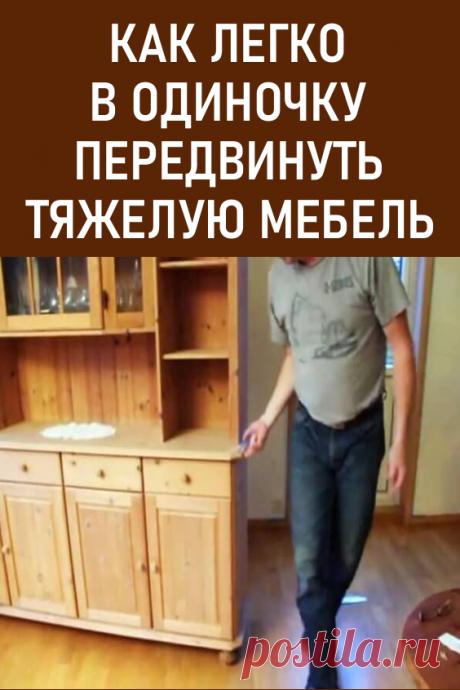 Как легко в одиночку передвинуть тяжелую мебель. С помощью проверенного временем простого народного способа справиться с диванами, шкафами и комодами получится практически в одиночку. #лайфхаки #полезныесоветы