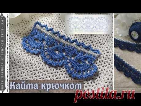 Вяжем крючком кайму. Учимся вязать крючком с Bynchik Irish Lace. Crochet tutorial.