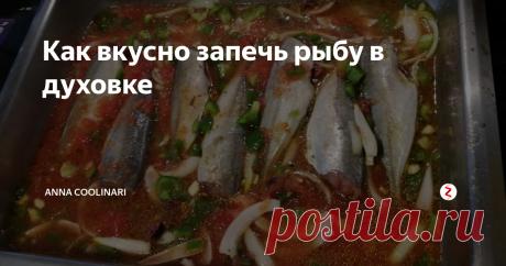 Как вкусно запечь рыбу в духовке Это универсальный рецепт для любой рыбы, которую можно запечь. У нас была маленькая свежая скумбрия, удачно купленная мной на рыбном рынке за сущие копейки (рынок уже закрывался и мне отдали последние 3 кг рыбы по цене одного). Соус получается очень нежным и ароматным, дополняя запеченую рыбу легким овощным вкусом. Нам понадобится: свежая рыба (или мороженая)