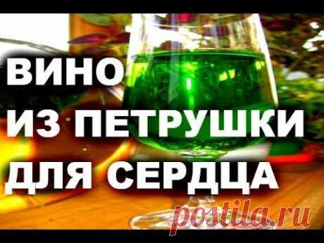 Вино из петрушки для сердца