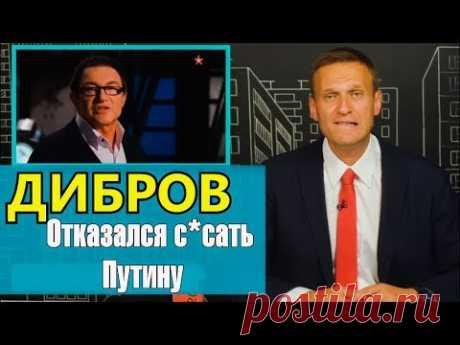 Навальный о Диброве.\И снова украли партию...🙀
