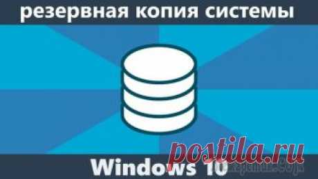 Создание резервной копии Windows 10 Резервная копия Windows 10 необходима для восстановления системы, в случае сбоев в работе операционной системы, при невозможности загрузки Windows на компьютере, в случае неисправности жесткого диска....