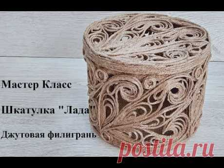 "Джутовая филигрань мастер класс шкатулка ""Лада"" - Изделия из джута - Jute filigree pattern/©2019г"