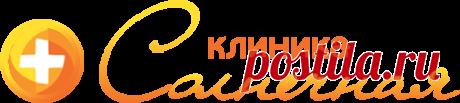 """Частная клиника """"Солнечная"""" в Краснодаре - качественная медицинская помощь"""