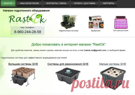 Гидропонные системы и другое оборудование для выращивания растений