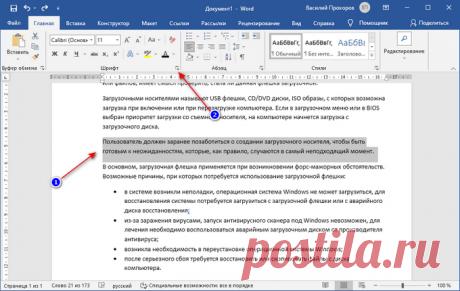Как скрыть текст в Ворде Как скрыть текст в Ворде: сделать невидимый текст, как убрать скрытый текст или как удалить скрытые элементы из содержимого документа Word.