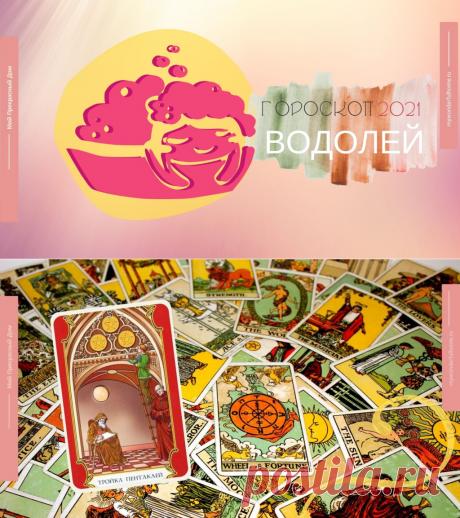 Таро гороскоп на 2021 год для Водолея (12 Домов Гороскопа) | Мой Прекрасный Дом