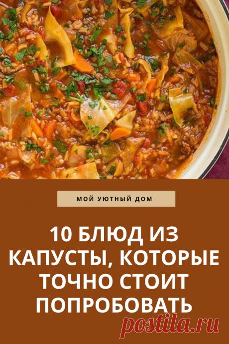 Рецепты вкусных блюд из капусты