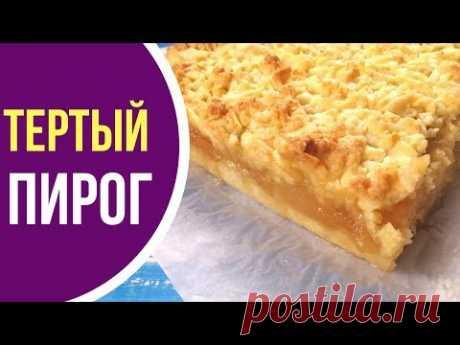 Вкуснейший песочный пирог с яблоками