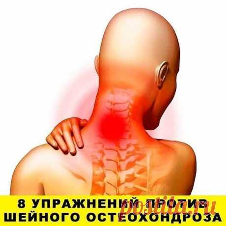 8 упражнений для профилактики шейного остеохондроза