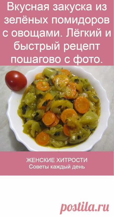 Вкусная закуска из зелёных помидоров с овощами. Лёгкий и быстрый рецепт пошагово с фото.