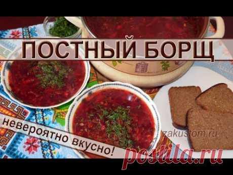 La sopa de remolacha magra - la receta de la preparación de la sopa de remolacha sabrosa sin carne. Vegetarian borsch