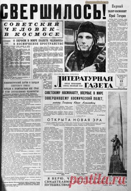 12 апреля, 58 лет назад! :: социальная сеть родителей https://forumroditeley.ru/viewtopic.php?t=8094 Юру Гагарина знают все: в любом уголке нашей планеты: он русской, он пионер, он Первый.