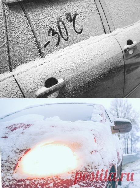 Запуск двигателя в сильный мороз. Что  нужно делать. Чтобы окончательно не посадить акб. | Avto Life | Яндекс Дзен