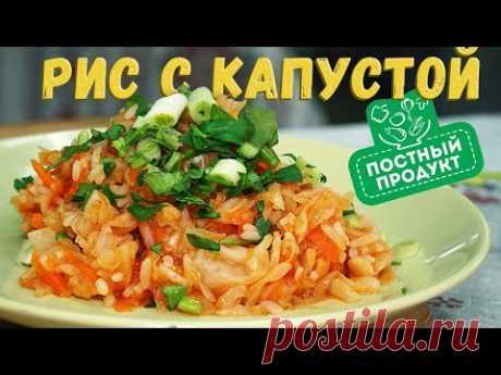 ВеликоПОСТНЫЕ рецепты: рис с капустой БЕЗ МАСЛА