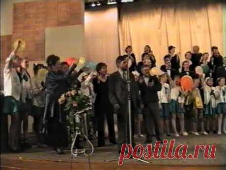 Авторский концерт композитора Владимира Сидорова 5 мая 1998 года в большом концертном зале Магнитогорской консерватории с участием детского хора под руководством Сарии Малюковой и муниципального камерного хора под руководством Светланы Синдиной. Полная версия.