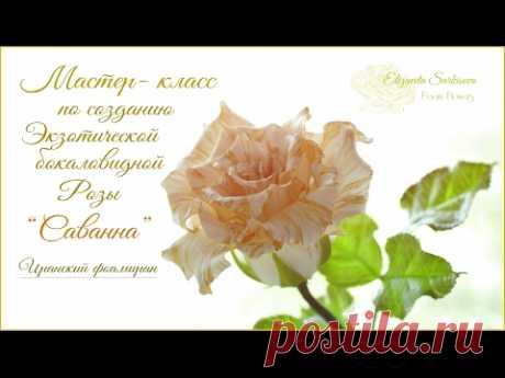 """Мастер-класс Роза """"Саванна"""" из фоамирана. Золотистая роза"""