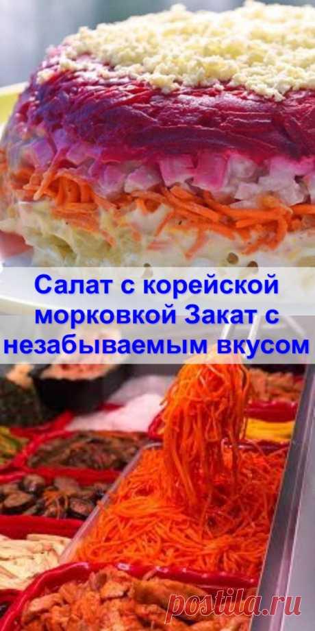 Салат с корейской морковкой «Закат» с незабываемым вкусом