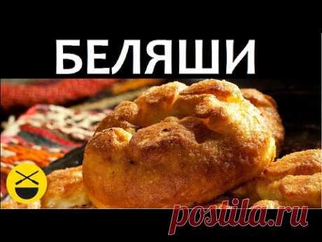 Рецепт БЕЛЯШЕЙ базарно-домашних, или... Перемящ!