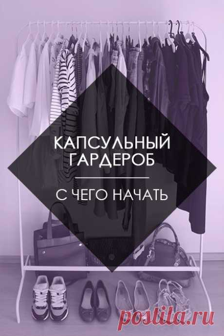 Как стать минималистом, навести порядок в шкафу и создать идеальный гардероб