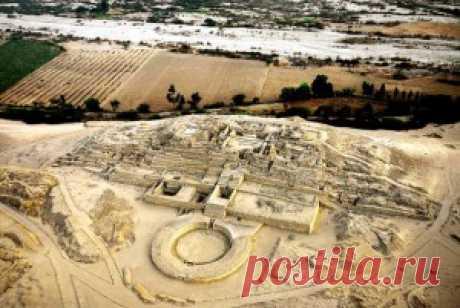 Первая цивилизация Америки | МЫСЛЬ Почти 100 лет назад в местечке Карал на территории Перу, в двух десятках километров от тихоокеанского побережья, были обнаружены руины древнего города. Археологи приблизительно определили дату его постройки — 1500 г. до н. э. , немного покопались и надолго забыли. Ни золота, ни керамики, ни каких-либо други