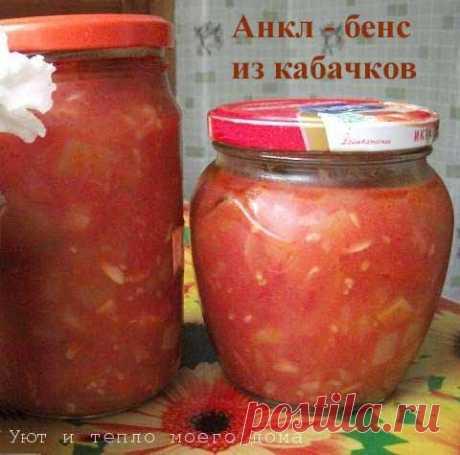 Самый вкусный рецепт анкл бенс из кабачков на зиму с помидорами   Уют и тепло моего дома