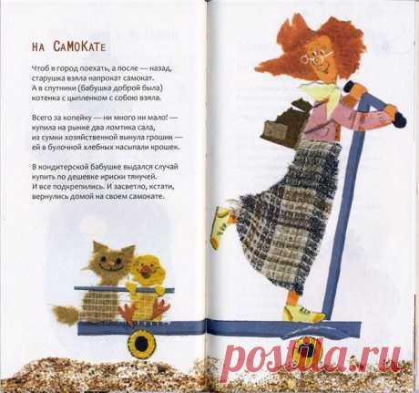 Иллюстрация 14 из 53 для Я был в стране чудес - Михаил Грозовский | Лабиринт - книги. Источник: Гостья