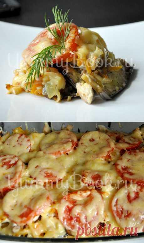 (+1) сообщ - Овощная запеканка с баклажанами | Любимые рецепты