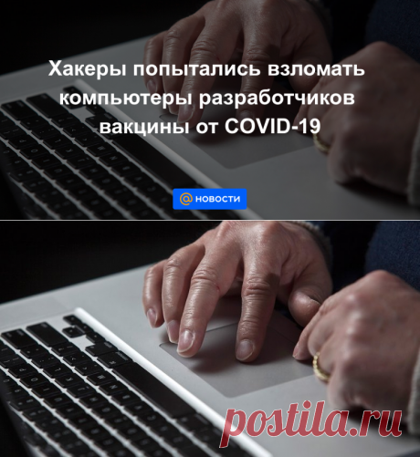 Хакеры попытались взломать компьютеры разработчиков ВАКЦИНЫ от COVID-19 - Новости Mail.ru