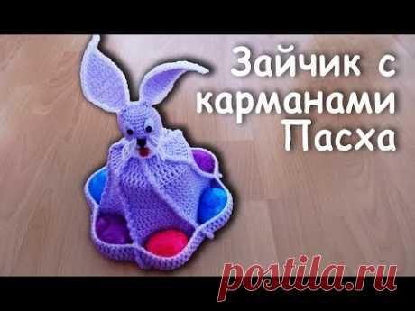 ЗАЙЧИК с Карманами на ПАСХУ   Идеи подарка к пасхе