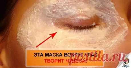 Стираем морщины и мешки вокруг глаз!! Нужен всего 1 продукт!! Есть у всех!!