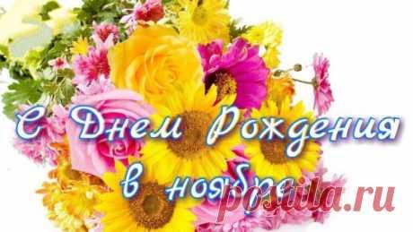 Дорогие Именинники, все, кто родился в Ноябре, с Днём  рождения! Пусть в вашем доме царит мир! Желаем Вам: Благополучия! Здоровья! Спокойствия! Любви! Счастья и отличного настроения!
