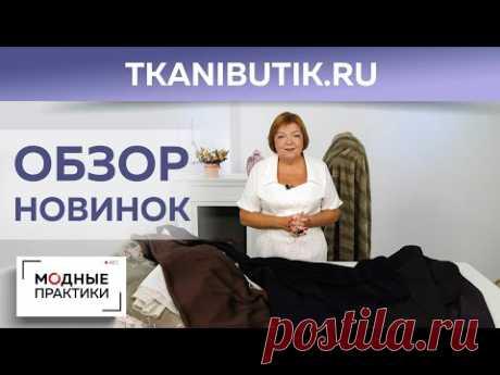 TKANIBUTIK.RU. Новинки в тканевом бутике - готовимся к холодной зиме и не забываем о нарядных тканях