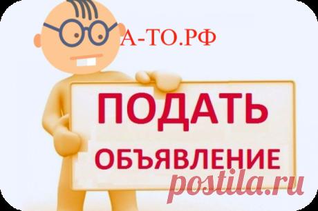 Куда подать объявление в Воронеже? - а-то рф бесплатные объявления - А то — объявления в России